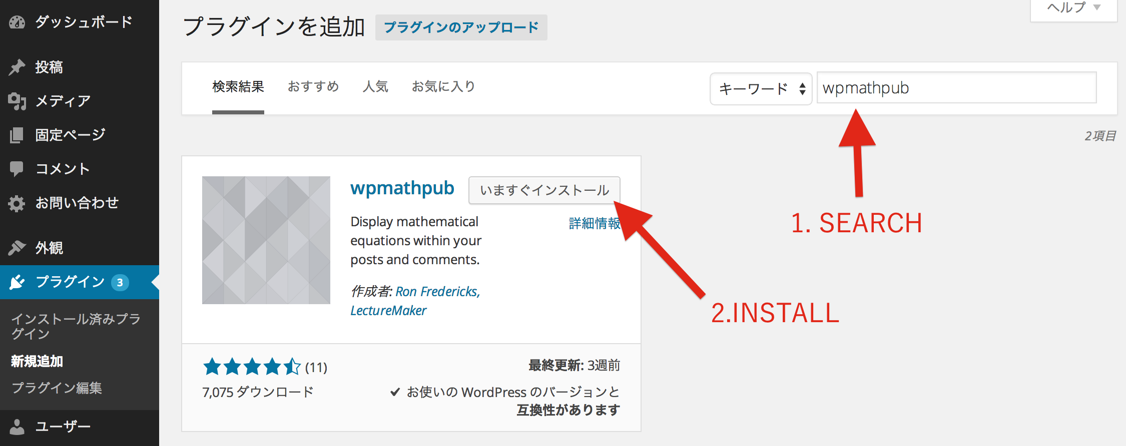 wordpress html 数式