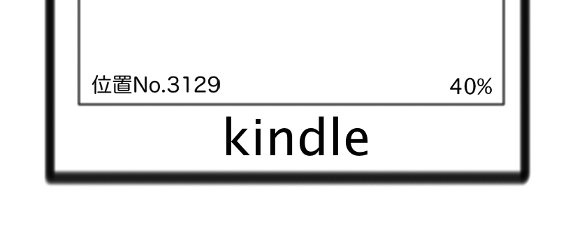 kindle paperwhite 使い方
