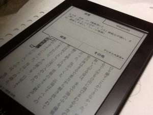 kindle paperwhite 辞書機能