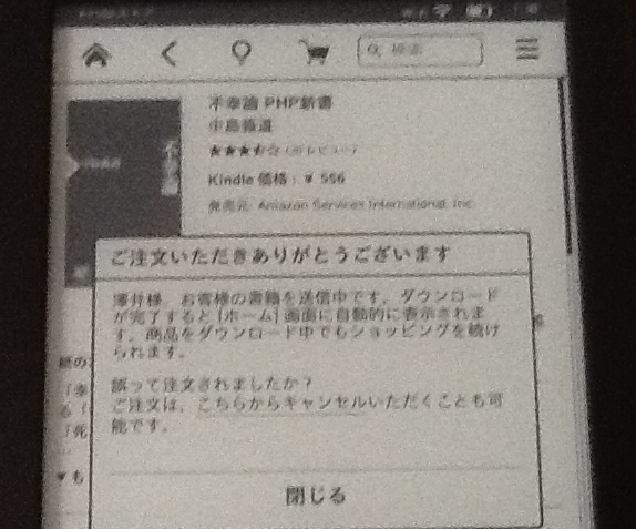 kindle paperwhite 注文エラー