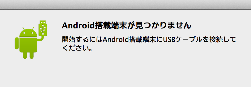 mac Android File Transfer 接続できない