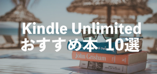 Kindle Unlimited おすすめ 本