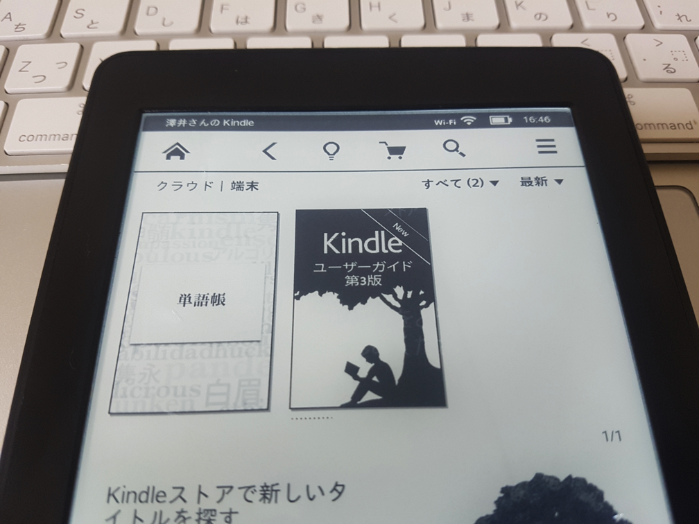 Kindle Paperwhite リセット